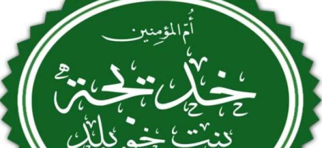 HAZRAT KHADIJA (RA) AND HER CONTRIBUTION TO ISLAM